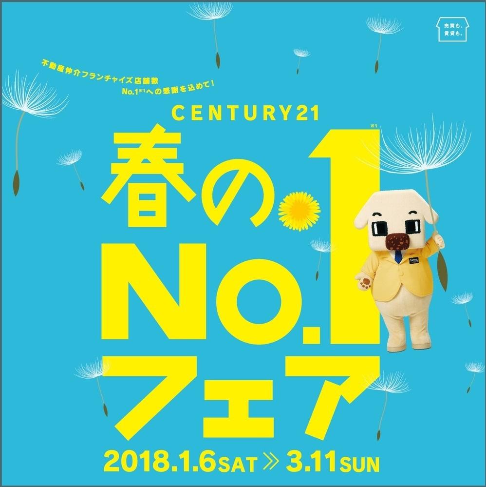 C21春のNo.1フェア!!