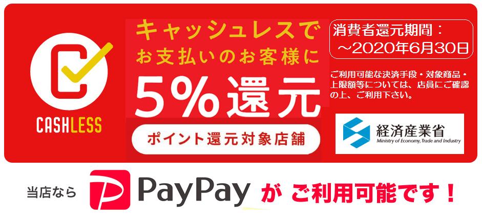 当社ならキャッシュレス消費者還元ポイント制度にPayPayがご利用可能です!