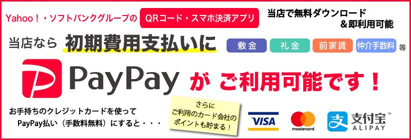 当社なら初期費用支払いにPayPayがご利用可能です!