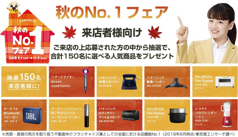 センチュリー21 秋のNo.1フェア