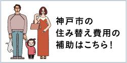神戸市住み替え費用補助